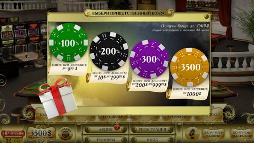 Grand casino бонусы